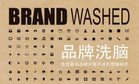 《品牌洗脑:世界著名品牌只做不说的营销秘密》PDF电子书下载 MOBI EPUB AZW3下载