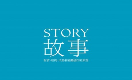《故事:材质、结构、风格和银幕剧作的原理》PDF电子书下载 MOBI EPUB AZW3下载