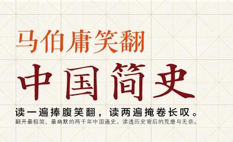 《马伯庸笑翻中国简史》PDF电子书下载 MOBI EPUB AZW3下载