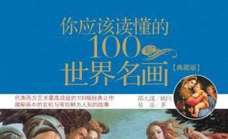 《你应该读懂的100幅世界名画》PDF电子书下载 MOBI EPUB AZW3下载