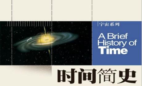 《时间简史:从大爆炸到黑洞》PDF电子书下载 MOBI EPUB AZW3下载