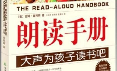 《朗读手册》PDF电子书下载