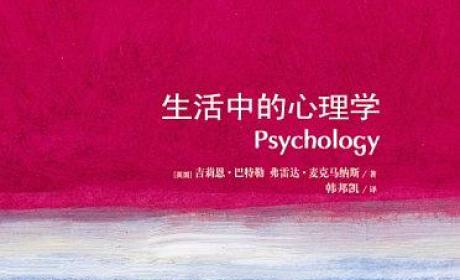 《牛津通识读本:生活中的心理学》PDF电子书下载 MOBI EPUB AZW3下载
