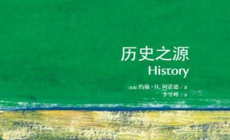 《牛津通识读本:历史之源》PDF电子书下载 MOBI EPUB AZW3下载