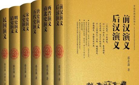 《中国历朝通俗演义》全6册 PDF电子书下载