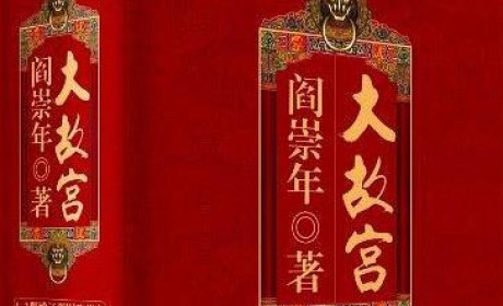 《大故宫(全3册)》PDF电子书下载