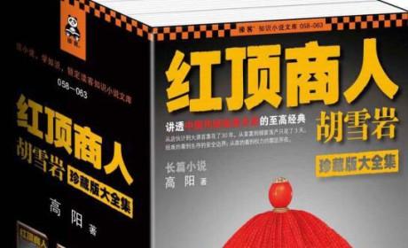 《红顶商人胡雪岩大全集-全6册-珍藏版》 PDF电子书下载 MOBI AZW3下载
