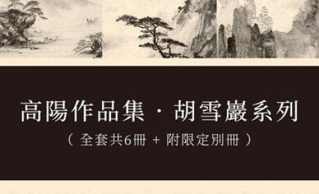 《胡雪岩》全三部 PDF电子书下载 MOBI AZW3下载