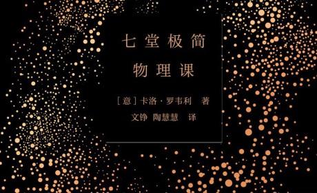 《七堂极简物理课》PDF电子书下载 MOBI EPUB AZW3下载
