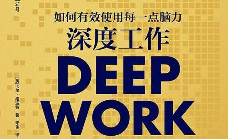 《深度工作:如何有效使用每一点脑力》PDF电子书下载 MOBI EPUB下载