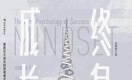 《终身成长:重新定义成功的思维模式》PDF电子书下载 MOBI EPUB下载