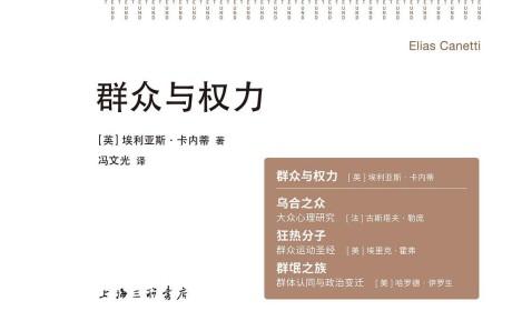 《群众与权力》PDF电子书下载 MOBI EPUB AZW3下载