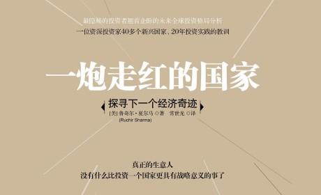 《一炮走红的国家:探寻下一个经济奇迹》PDF电子书下载 MOBI EPUB AZW3下载