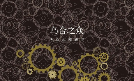 《乌合之众:大众心理研究》 PDF电子书下载 MOBI EPUB下载