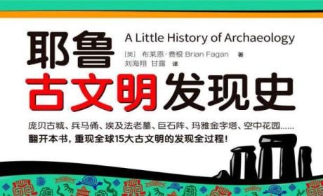 《耶鲁古文明发现史》PDF电子书下载 MOBI EPUB AZW3下载