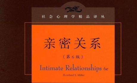 《亲密关系》 PDF电子书下载 MOBI EPUB下载