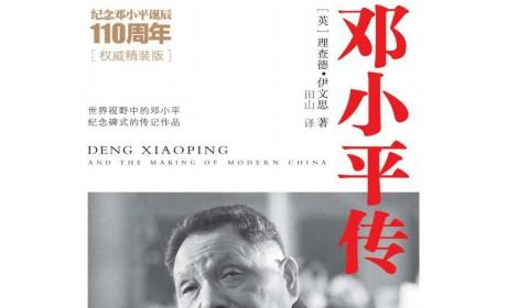《邓小平传》 PDF电子书下载 MOBI EPUB下载
