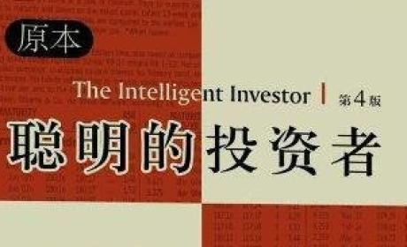 《聪明的投资者》PDF电子书下载 MOBI EPUB下载