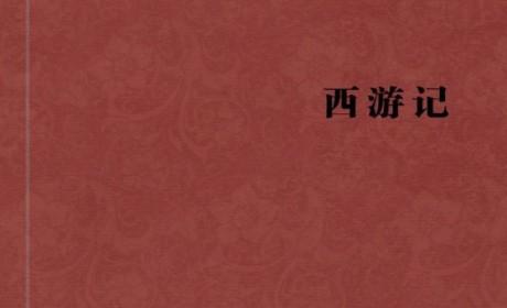 《西游记》 PDF电子书下载 MOBI EPUB AZW3下载