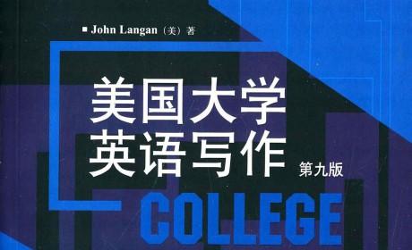 《美国大学英语写作(第九版)》 PDF电子书下载