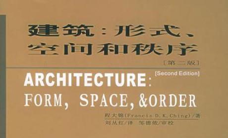 《建筑:形式、空间和秩序》 PDF电子书下载