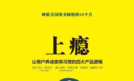 《上瘾:让用户养成使用习惯的四大产品逻辑》PDF电子书下载 MOBI EPUB AZW3下载