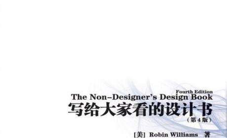 《写给大家看的设计书(第4版)》PDF电子书下载 MOBI EPUB AZW3下载