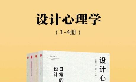《设计心理学(4册装)》PDF电子书下载 MOBI EPUB AZW3下载