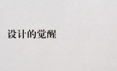 《设计的觉醒》 田中一光 PDF电子书下载