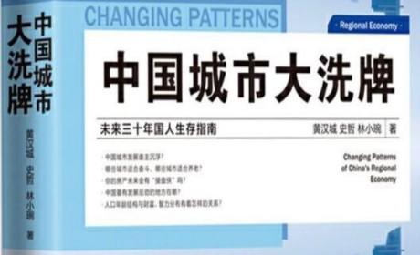 《中国城市大洗牌》 PDF电子书下载 MOBI EPUB AZW3 TXT DOC下载