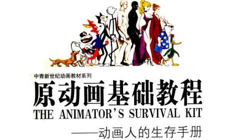 《原动画基础教程:动画人的生存手册》 PDF电子书下载