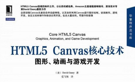 《HTML5 Canvas核心技术: 图形、动画与游戏开发》 PDF电子书下载 MOBI EPUB DOC下载