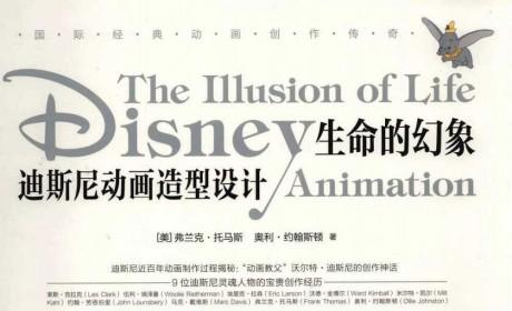 《生命的幻象:迪斯尼动画造型设计》 PDF电子书下载