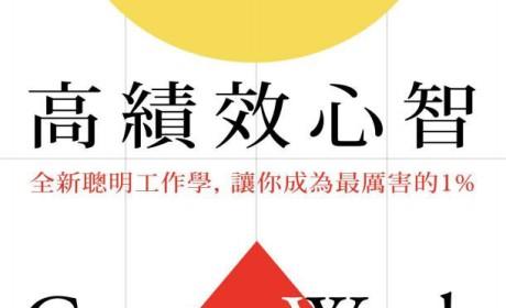 《高績效心智》 电子书下载 PDF MOBI EPUB AZW3 TXT DOC下载