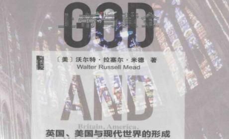 《上帝与黄金》电子书下载 PDF MOBI EPUB TXT 下载