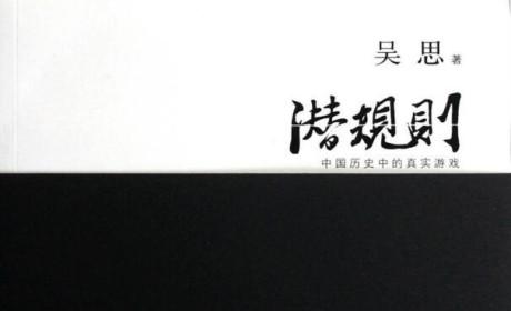 《潜规则:中国历史中的真实游戏》 PDF电子书下载 MOBI EPUB TXT DOC下载