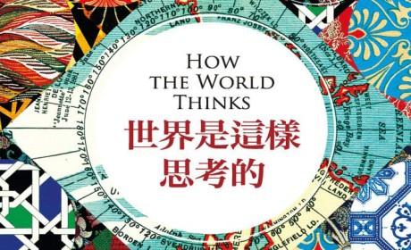 《世界是這樣思考的》 电子书下载 PDF MOBI EPUB AZW3 TXT DOC下载