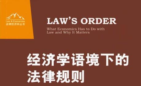 《经济学语境下的法律规则》 PDF电子书下载 MOBI EPUB 下载