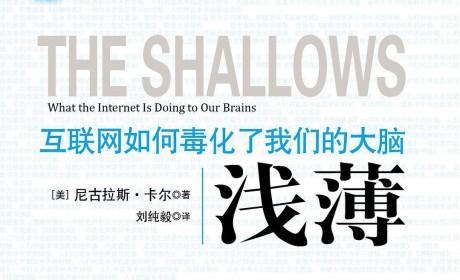 《浅薄:互联网如何毒化了我们的大脑》 电子书下载 PDF MOBI EPUB TXT DOC下载