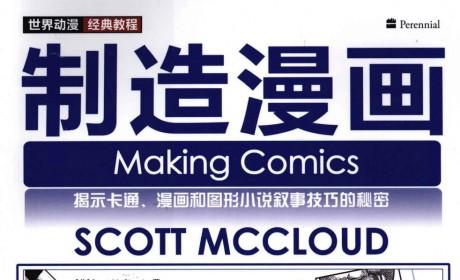 《制造漫画:揭示卡通、漫画和图形小说叙事技巧的秘密》 PDF电子书下载