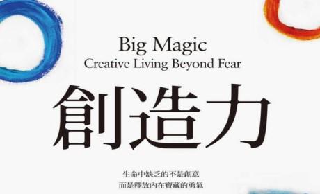 《創造力:生命中缺乏的不是創意,而是釋放內在寶藏的勇氣》 电子书 PDF MOBI EPUB下载