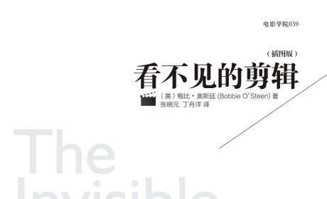 《看不见的剪辑》 PDF MOBI EPUB 电子书下载