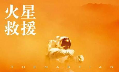 《火星救援》电子书下载 PDF MOBI EPUB DOC TXT下载