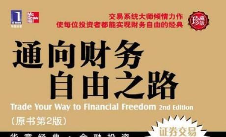 《通向财务自由之路》第二版 PDF MOBI EPUB DOC TXT 电子书下载