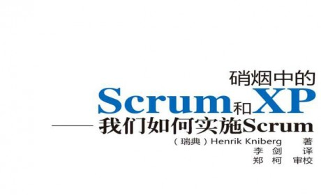 《硝烟中的Scrum和XP:我们如何实施Scrum》PDF MOBI EPUB DOC AZW3电子书下载