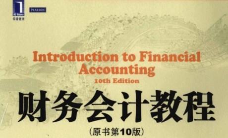 《财务会计教程》原书第10版 PDF电子书下载
