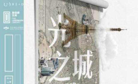 《光之城 : 巴黎重建与现代大都会的诞生》PDF MOBI EPUB DOC TXT 电子书下载
