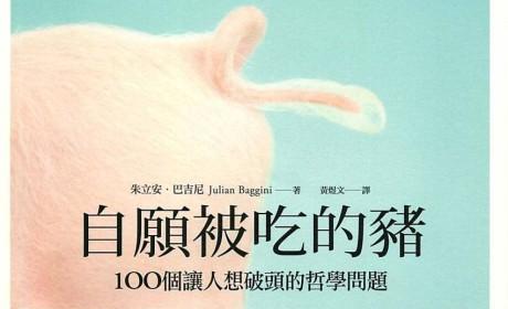 《一头想要被吃掉的猪 : 100个让人想破头的哲学问题》PDF MOBI EPUB 电子书下载