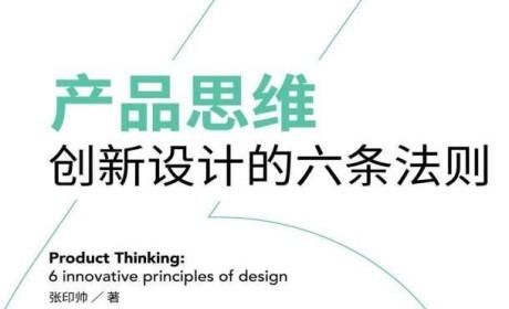《产品思维:创新设计的六条法则》 PDF电子书下载 MOBI EPUB DOC TXT下载