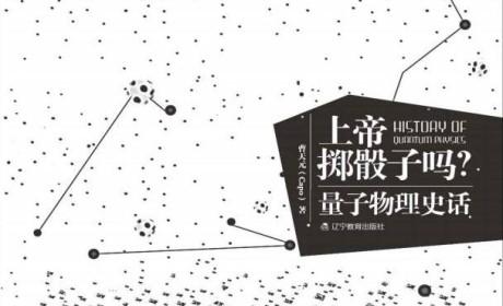 《上帝掷骰子吗:量子物理史话》 电子书下载 MOBI EPUB PDF DOC TXT下载